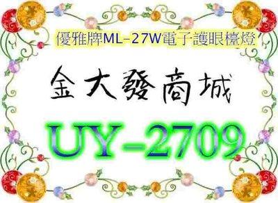 新北市-金大發優雅牌ML-27W電子護眼檯燈【UY-2709/ UY2709】 台北市