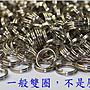 《釣魚釣蝦趣》(11入裝) 普通 路亞雙圈 防銹錳鋼雙圈 路亞餌圈 路亞環
