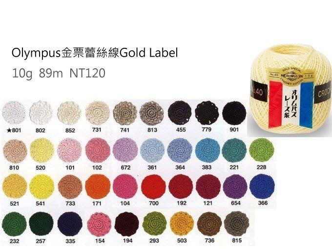 編織Olympus金票蕾絲線Gold Label~10G~小物、梭編、珠包~手工藝材料、工具、進口毛線【彩暄手工坊】