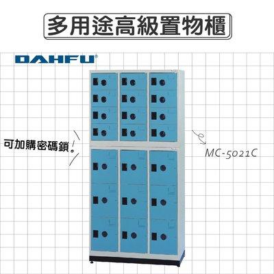 DAHFU大富 ABS塑鋼門片 藍色多用途高級置物櫃 【MC-5021C】 收納櫃 鞋櫃 辦公用品 居家收納