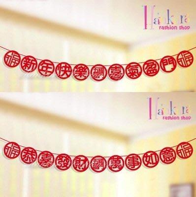 ☆[Hankaro]☆ 春節系列商品不織布大紅吉祥話雕花鏤空拉花旗串掛飾