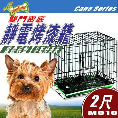 【🐱🐶培菓寵物48H出貨🐰🐹】Ourchain《寵物籠子系列》M010雙門密底靜電烤漆龍2尺 特價560元限宅配