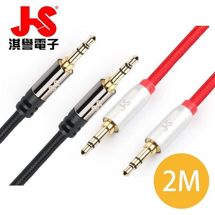 【電子超商】含稅有發票 JS淇譽電子 3.5mm高級立體音源傳輸線(公對公) PG-620BR/PG-620JR