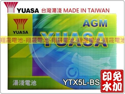彰化員林翔晟電池/全新 湯淺YUASA 免加水機車電池/YTX5L-BS (GTX5L-BS)舊品強制回收安裝工資另計
