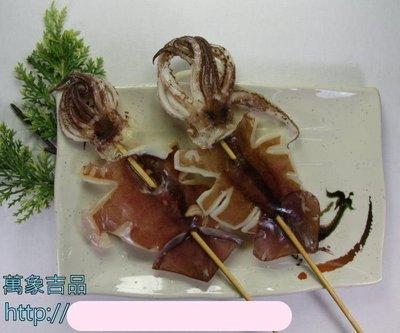 【萬象極品】魷魚串5隻/約625g±5%