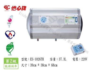 【廚房世界】高雄 怡心牌 ES-1026TH 37.3L 橫掛 電能 熱水器 ☆ ES-1026 實體店面 可刷卡
