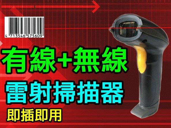 【傻瓜批發】有線+無線雷射掃描器 條碼 接收器 掃描槍 pos機點餐機/AIO/Eee/觸控/進銷存 即插即用 板橋店自