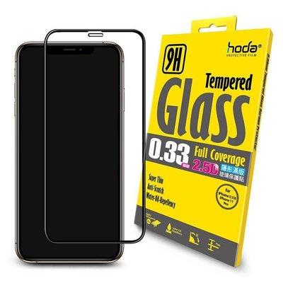 免運 hoda iPhone11 / XS / XR / Max / 7/8 2.5D 隱形滿版 高透光 9H 鋼化玻璃