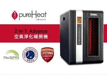 GREENTECH pureHeat 2-in-1 Advance空氣淨化暖房機(NASA認證ReSPR淨化技術)