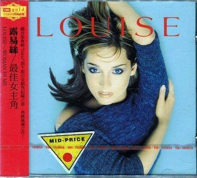 【嘟嘟音樂2】露易絲 Louise - 最佳女主角 Woman In Me  (全新未拆封)