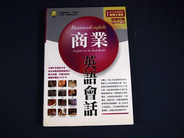【考試院二手書】《商業英語會話》ISBN:9570313536│希伯崙│LiveABC編輯群│(22F26)