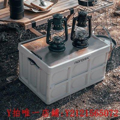 北部小鋪Nordisk大白熊收納箱戶外露營車載后備箱儲物箱折疊整理野營箱子滿額免運