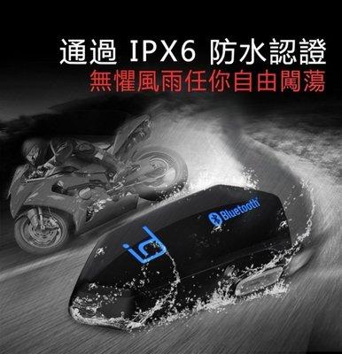 『元成安全帽』安全帽 藍芽耳機 id 221 MOTO A1 高音質重低音/ 一體式麥克風喇叭