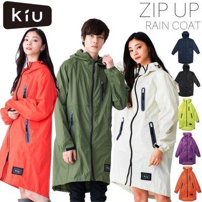KIU日本 Rain Zip Up 空氣感 輕量 男女適用 防水 雨衣 風衣kiu