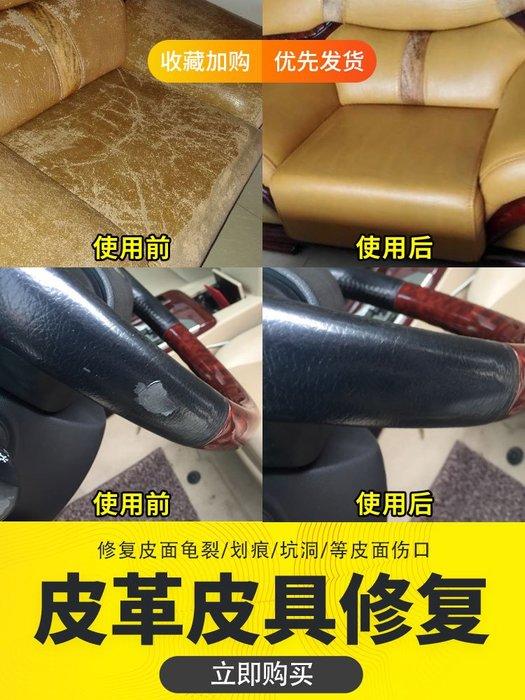 SX千貨鋪-沙發翻新皮革修補皮補傷洞膏修復真皮汽車座椅磨損刮痕上色染色劑#皮革修補膏#清潔劑#補色膏#滋養膏#染色劑