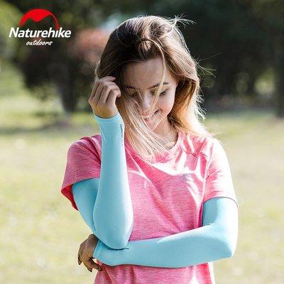 【露西小舖】Naturehike戶外防曬袖套防紫外线UPF50+冰感針織袖套運動袖套透氣袖套防紫外線袖套騎行袖套女男通用