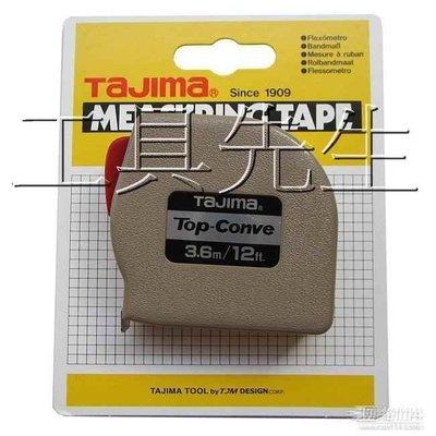 含稅價【工具先生】日本 TAJIMA TOP/3.6M 捲尺 **英吋/公分** 自動捲尺/自動煞 小巧精準!!