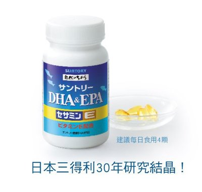 ?逸文軒??SUNTORY三得利 魚油 DHA&EPA+芝麻明E 30日份(120顆)瓶裝【昌富嚴選】