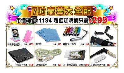 【東京數位】 全新  豪華大全配  7吋 平板專用 /皮套/保護貼/USB延長線/觸控筆/防塵塞/8好禮