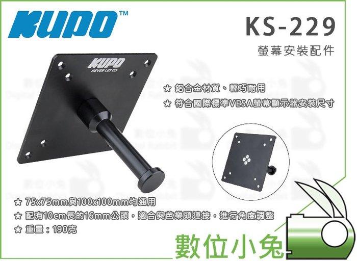 數位小兔【KUPO KS-229 螢幕安裝配件】配件 鋁合金 190g 耐用 芭樂頭 攝影 VESA