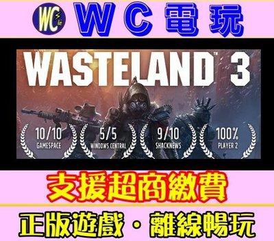 【WC電玩】PC 荒野遊俠 3 豪華版含DLC Wasteland 3 廢土 3 STEAM離線版