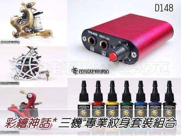 娃娃研究學苑 免運費 三機王紋身機套裝 紋身機器全套紋身器材全套(D148)