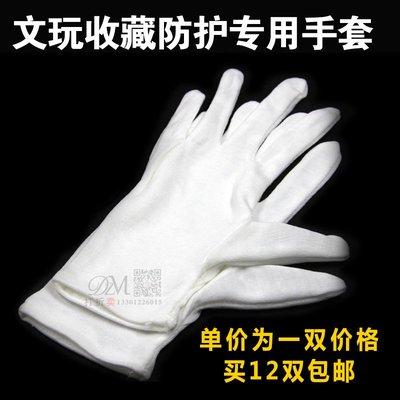 有一間店~白色棉手套郵票錢幣紙幣專用工作業文玩表演勞保盤珠手套12雙#規格不同 價格不同#