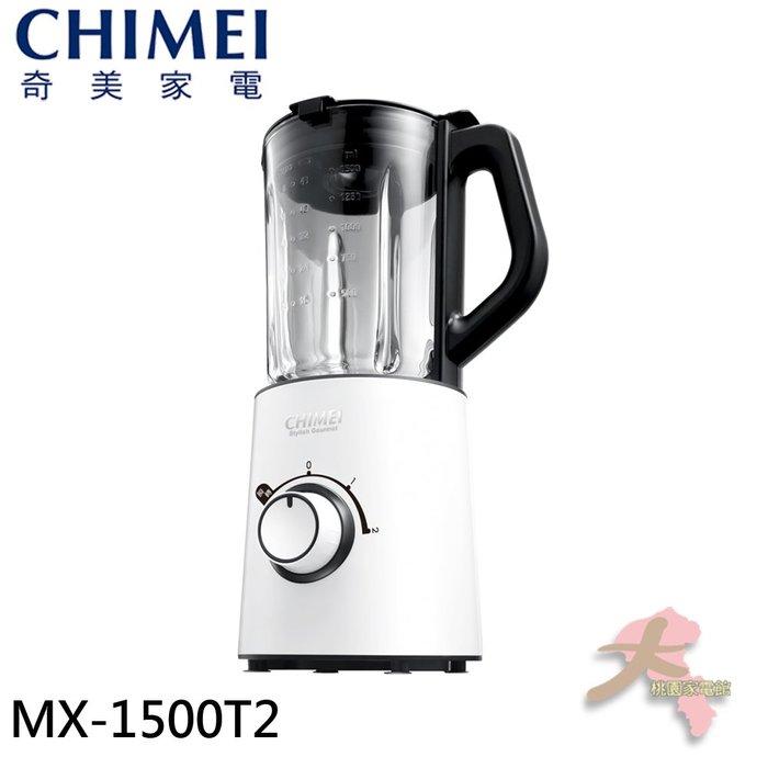大桃園家電~CHIMEI 奇美 小偏心纖活果汁機 MX-1500T2