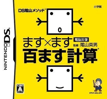 日版 現貨供應中【遊戲本舖2號店】NDS DS陰山算式 電腦反復 百格計算 日版3DS可玩