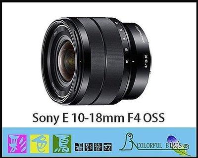彩色鳥 (鏡頭出租 租鏡頭 相機出租) 租 Sony SEL1018,E 10-18mm F4 OSS for NEX 台北市