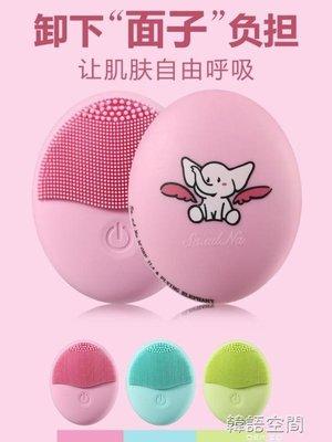 小飛象泰國Sa.Ad.Na矽膠電動洗臉刷潔面儀毛孔清潔神器