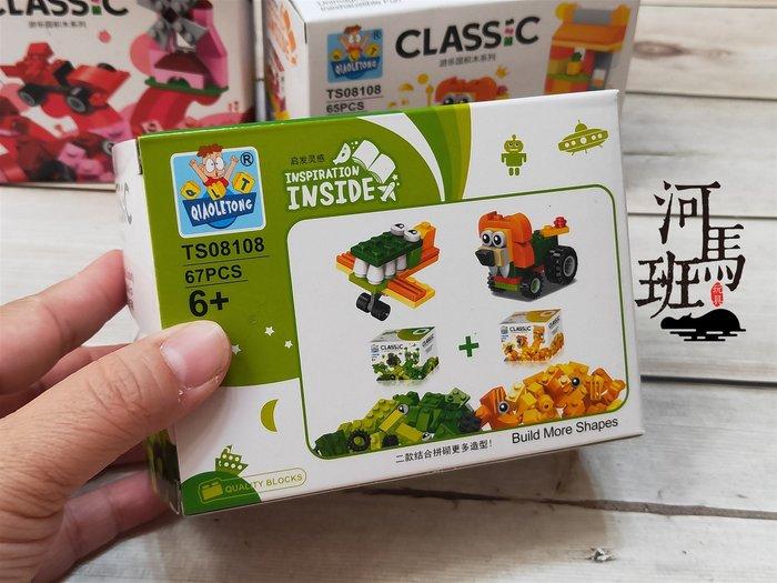 河馬班玩具-創意TS08108遊樂園積木4盒一組樂高積木