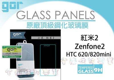 [台南佐印] 鋼化玻璃膜zenfone...