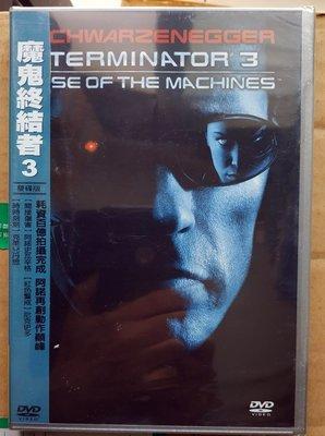 ◎全新雙片裝DVD精裝版未拆!魔鬼終結者 3-含幕後製作花絮等-阿諾·史瓦辛格、尼克·斯塔爾、克萊兒可-提前結科幻動作片