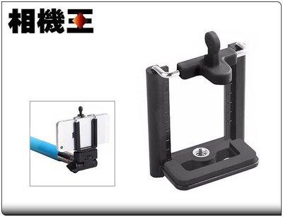 ☆相機王☆Kamera 55-85mm 自拍手機夾 (1/4螺紋) Z07自拍棒適用.