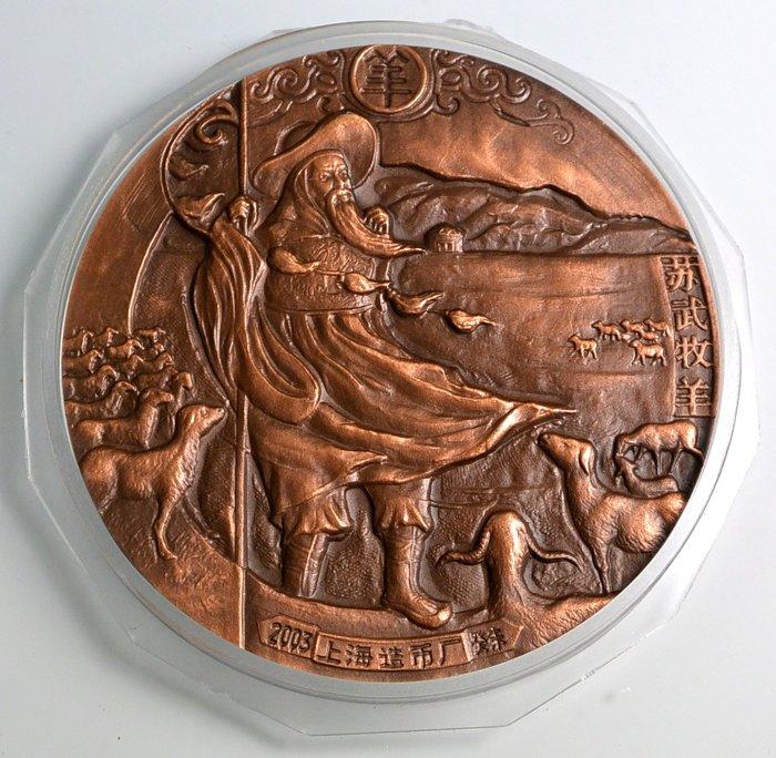 中國 2003年 羊年 十二星座 生肖 大銅章 蘇武牧羊 附盒證