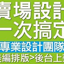 【專業美編團隊】賣場產品設計/賣場美編/賣場logo設計/