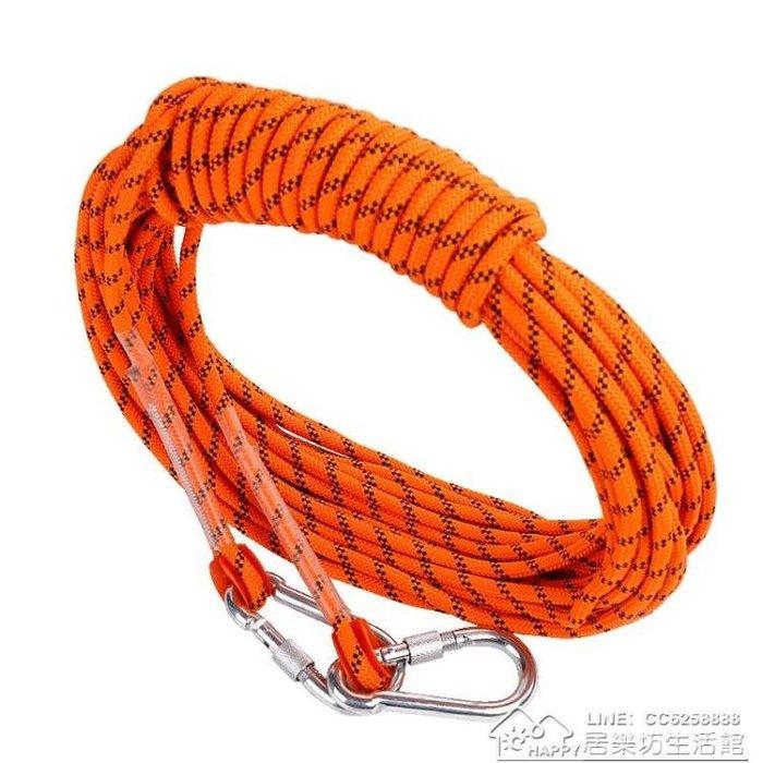 戶外登山繩子安全繩攀巖速降繩攀登繩子尼龍繩逃生裝備救援繩 『青木居家』JY