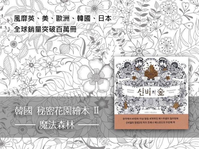 韓國 Secret Garden 祕密花園II 魔法森林繪本韓劇製作人 買就送油性彩色鉛筆 12 入【 JSG-002】