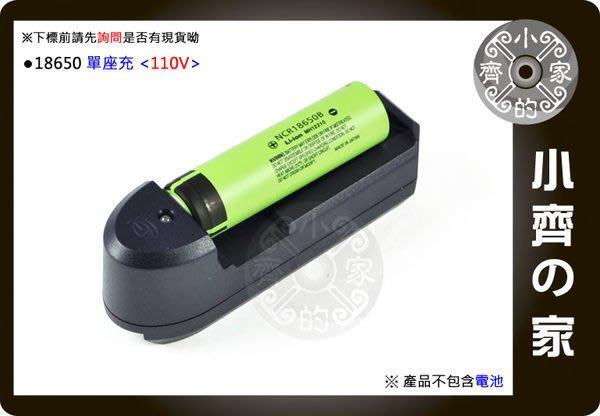 小齊的家 環高 18650 14500 16340 3.6V 3.7V鋰電池 手電筒 電池 單槽 單充 座充 充電器110V