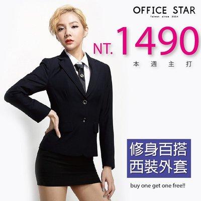 【10097】職業男女OFFICE ☆ STAR 雙釦修身百搭OL西裝外套