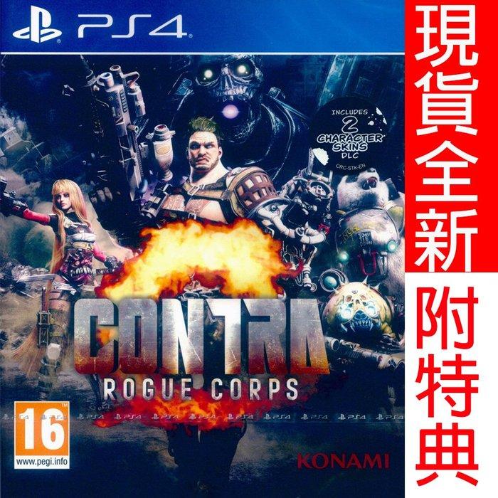 【一起玩】 PS4 魂斗羅 RC 聯盟 鎖定裝填限量版 中英文歐版 CONTRA: ROGUE CORPS
