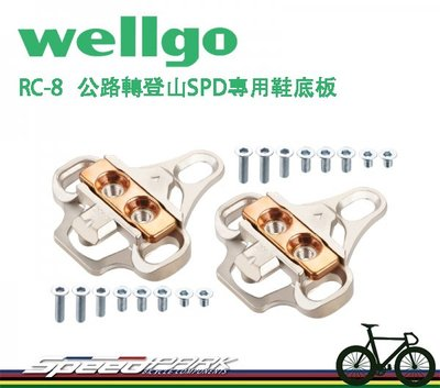 【速度公園】Wellgo 維格 RC-8 公路轉登山SPD專用 鞋底板 公路車 登山車 鞋底板 自行車 卡踏 卡式踏板