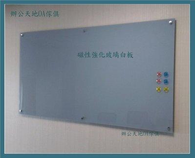 【辦公天地】磁性強化玻璃白板180*90,尺寸接受訂製,新竹以北都會區免運費