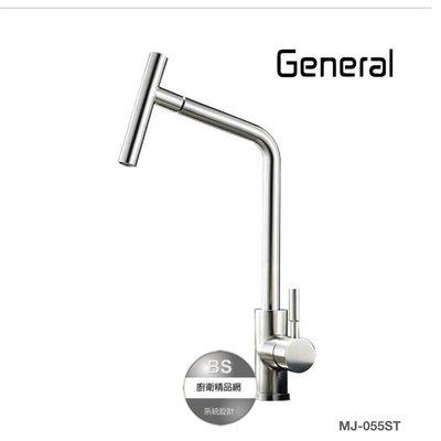 【BS】General 伸縮廚房不鏽鋼龍頭 MJ-055ST 無鉛水龍頭