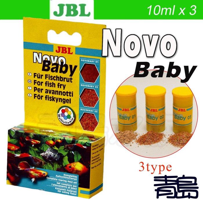 五3中0→Y。青島水族。30254德國JBL-Novo Baby新生幼魚三階段成長飼料 魚苗成長飼料==3x10ml