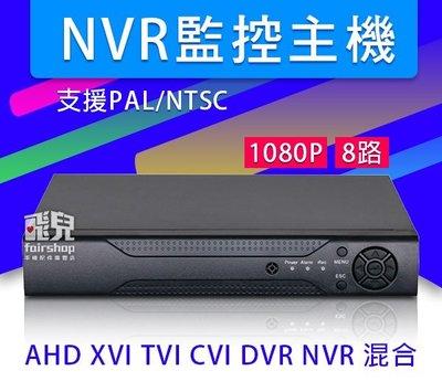 【飛兒】送贈品!快速遠端連線 AHD NVR 監控主機 監視 1080P 8路 TVI CVI NVR DVR 6合1 台南市