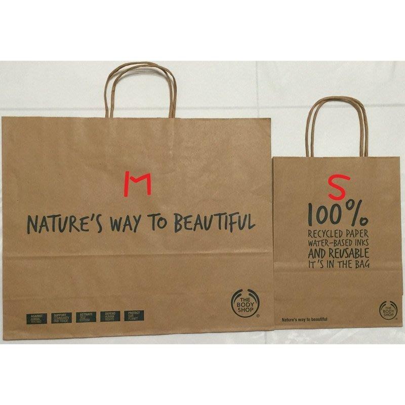 The Body Shop 美體小鋪 禮品袋 紙袋 禮盒袋 購物袋 手提袋 包裝袋 送禮袋 商用袋