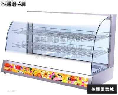 保羅電器城-營業商用保溫櫃食品加熱保溫箱蛋塔漢堡熟食炸雞陳列展示櫃-不鏽鋼-4層_S3523C