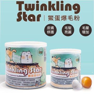 【三吉米熊】台灣耀月Twinkling Star狗狗貓貓鱉蛋粉/爆毛粉100公克